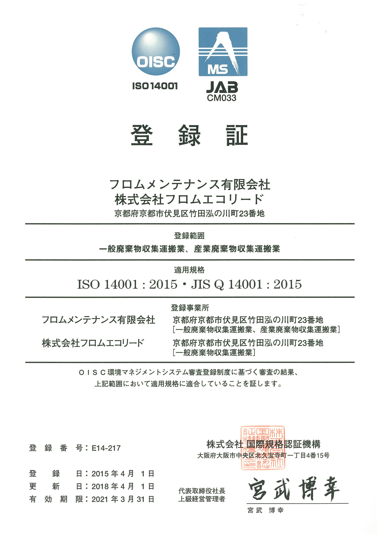 ISO14000 2015年度版 登録証-000
