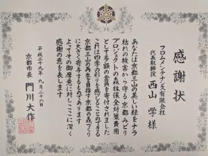 京都市 受賞